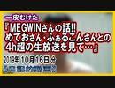 「MEGWINさん・めておさん・ふぁるこんさんの4h超の生放送を見て…」etc【日記的動画(2019年10月16日分)】[ 199/365 ]