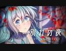 【初音ミク   HATSUNE MIKU】 別れの夜 -Night of Farewell- 【VOCALOID】TRANCE