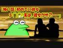 【怖い話】初めての彼女彡(^)(^)「実は、彼女がサアーー」