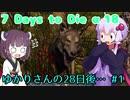 【7DTD α18】ゆかりさんの28日後…#1 7 Days to Die【VOICEROID実況】