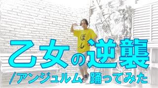 【ぽんでゅ】乙女の逆襲/アンジュルム踊ってみた【ハロウィン】