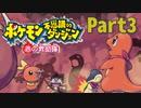 【初見実況】 ポケモン不思議のダンジョン 赤の救助隊 【Part3】