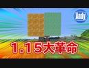 【マインクラフト】アップデート1.15 ハニーブロックで回路に革命 アンディマイクラ (Minecraft JE 19w42a)