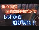 【第五人格 Identity V】聖心病院の呪術師的、強ポジでレオから逃げ切れ!