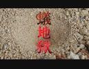 【ゆっくり実況】一撃必殺!!ポケモンバトル!幻天神楽パート3【ポケモンUSM】