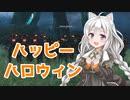 【 APEX 】ハロウィンイベント【 2 6 】