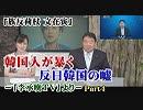 【特別番組】韓国人が暴く反日韓国の嘘 -「李承晩TV」より- Part4「韓国の挑発 族反荷杖 文在寅」[R1/10/17]