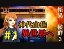 【変オタゲーム実況】神代由佳異世界へ ~怪異症候群3~ part1