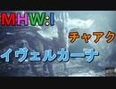 【MHW:I】モンハンアイスボーン実況#14『まだまだ本気はこれからだ!ハメられたおじいちゃん』