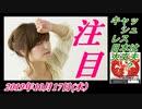 14-A 桜井誠、オレンジラジオ  昨日は名古屋で… ~菜々子の独り言 2019年10月16日(水)