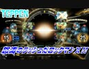 【実況】怒涛のラッシュだロックマンX!!【TEPPEN】