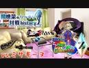 【ポケモンUSM】陽映菜のひっそり対戦history ニコ動EDITION 07【UFCZ】vs.ミサキーヌさん