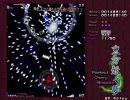 東方妖々夢 Lunatic29億点 ステージ1
