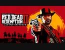 【実況】なういカウボーイ【Red Dead Redemption 2】17話