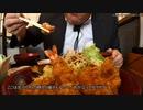 [ASMR Eating Sounds 咀嚼音 ]豚カツ屋でミックスフライ定食を食べるオヤジ