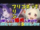 【プリコネR実況#7】プリコネきまぐれ誌・2か月経過。ミヤコとシノブが可愛すぎる件について【プリンセスコネクトR】