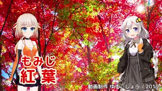 【ONE・紲星あかり】紅葉(もみじ)【CeVIO・VOCALOIDカバー】