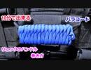 【緊急時に ほどいて2mのロープに】パラコードをリュックの持ち手に巻く方法!west country whipping knot