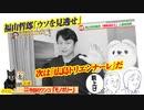 【社説】「まだ終わってねー」と朝日新聞。次は「広島トリエンナーレ」だ|みやわきチャンネル(仮)#606Restart465