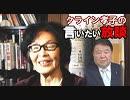【言いたい放談】日本の衰退、その危機感の無さこそ恐ろしい[R1/10/17]