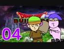 【DQB】ちょすこのドラゴンクエストビルダーズ~豆腐部屋生活~【part4】