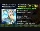 【M3-2019秋】聖剣伝説3ミニアレンジシングル「SEIKENⅢ Miniアレンジ」- XFD