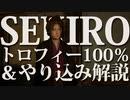 【SEKIRO-隻狼-】トロフィー100%&やり込み解説【実況】Part7