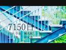7150日歌ってみた【汐凪 湊】