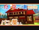 【DQB2/ドラクエビルダーズ2】 パン屋さん建築 〜からっぽ島開拓記 Part6〜