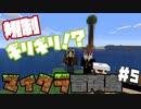 発展を目指す俺たちのマイクラ冒険島#5【Minecraft】