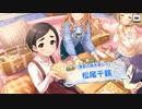 【デレステ】[季節の風を感じて] 松尾千鶴 獲得演出【シンデレラキャラバン】
