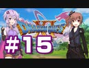【2D版】ゆかり&ささらのドラゴンクエスト11S 過ぎ去りし時を求めて【Part15】