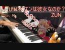 """【東方Project】""""U.Nオーエンは彼女なのか?""""をアレンジして弾いてみたんです。【ピアノのアレンジ】"""