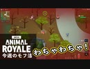 【Super Animal Royale】今週のモフ活 Part 4