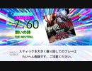 【DTXMania】闘いの詩/THE NEUTRAL 『CR ダンバイン』ST中オリジナルソング