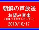 【NK-POP】朝鮮の声放送音楽リクエスト【108/10/17】