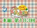 【第183回】のぞみとあやかのMog2 Kitchen [ゲスト:河野ひよりさん&八巻アンナさん]
