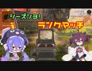 【Apex Legends】ウナきりえーぺっくす!シーズン3の3!!!