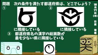 【箱盛】都道府県クイズ生活(140日目)2019年10月17日