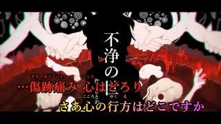 【ニコカラ】不浄の世《しとお》(On Vocal)