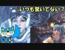 【MHW:IB】マイペースハンター、トカゲも蛇も苦手です#04 【編集版】
