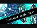 【東方アレンジ】 StarLight Magic Show 【マリアリ】