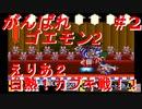 【がんばれゴエモン2】実況プレイ えりあ2 #2【スーファミ】