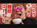 一人ヤリ肉デビューで膣問コーナーしてみたwww【マス角】