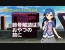 【ノベマス】七尾百合子のミステリな日常#1  暗号解読はおやつの前に