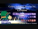 【ピアノ4手連弾】開かれし封印通常戦闘&サテュロス戦【黄金の太陽】