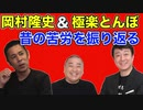 岡村隆史のオールナイトニッポン   ゲスト,極楽とんぼ   2018.4.5