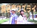 【澄薰 × Momoko】病名恋ワズライ【踊ってみた】