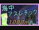 【Dream In the sea】海の中のアスレチック!? 1000m!【アスレチックマイクラ】