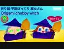 【ハロウィン折り紙】ぽってり魔女さん